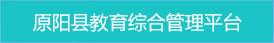 原阳县教育综合管理平台